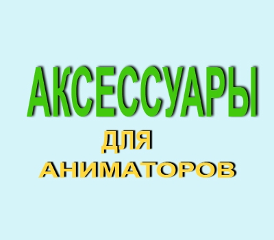 Аксессуары для аниматоров
