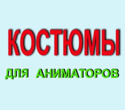 Костюмы для аниматоров